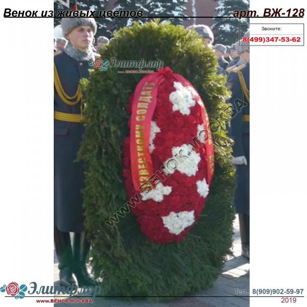 Венок из живых цветов ВЖ-128