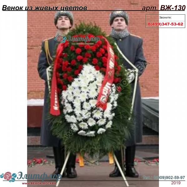 Венок из живых цветов ВЖ-130