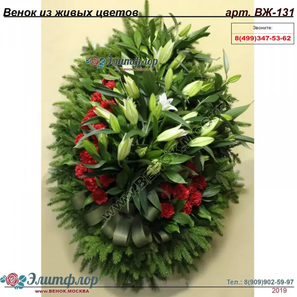 Венок из живых цветов ВЖ-131