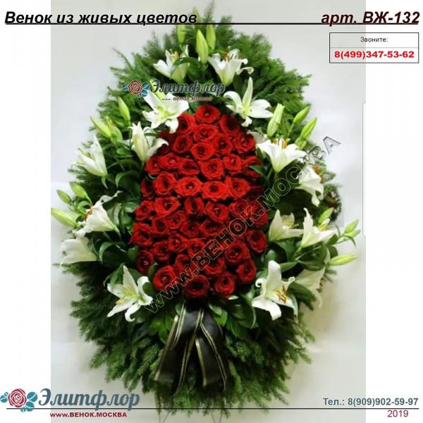 Венок из живых цветов ВЖ-132