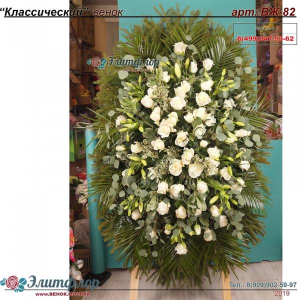 венок из живых цветов ВЖ-82